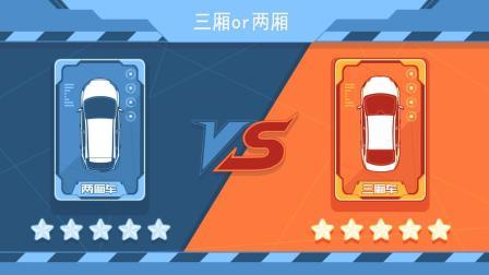 2分钟看懂两厢车和三厢车的区别, 买车就知道该怎么选了!