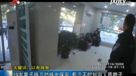 河南漯河: 19岁男子持刀劫持女保安 剪刀不时划向人质脖子