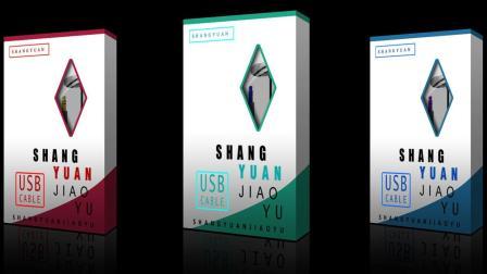 第三期: PS包装设计-绘制产品的包装盒
