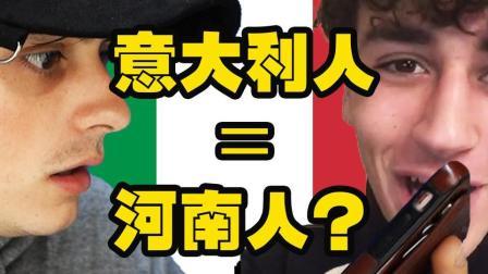 意大利人都说河南话?
