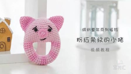 粉红条纹小猪噜噜猪摇铃系列嘉特汇编织小屋编织大全
