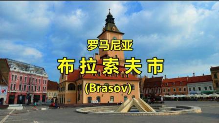 罗马尼亚布拉索夫市