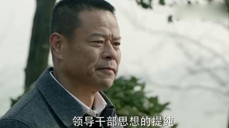 京州市委书记李达康, 长期身居高位, 易学习不敢监督他