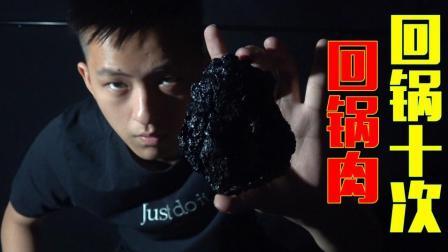 不作会死 2018:回锅肉回锅十次会怎么样? 你信不信封面我拿的是回锅肉!        9.3