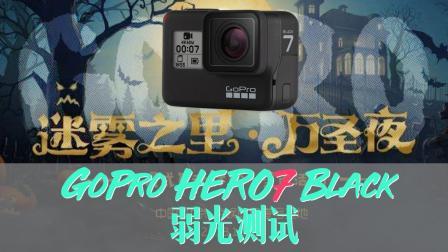游娱联盟万圣节活动|GoPro HERO7 Black 弱光测试