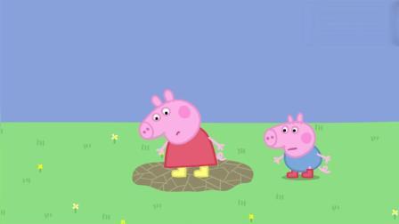 酷暑夏日 小猪佩奇高兴地到屋外去跳泥坑 结果泥坑都被晒干了