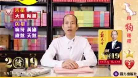 苏民峰2019年属狗生肖运程 上半年还会受2018犯太岁影响 有桃花运