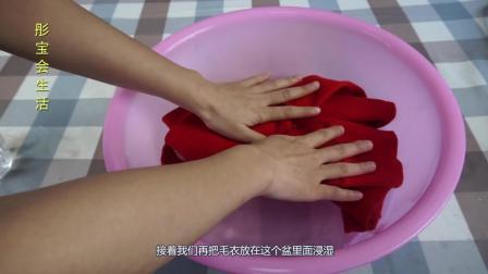彤宝: 新买的毛衣扎肉怎么办? 第一次下水教你这样洗, 洗完柔软又舒适