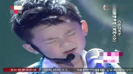 你绝对想不到! 六岁马天才演唱《海阔天空》, 唱出了六岁的沧桑人生!
