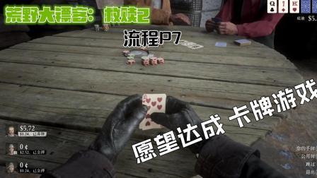 荒野大镖客: 救赎2丨流程P7 愿望达成 棋牌游戏