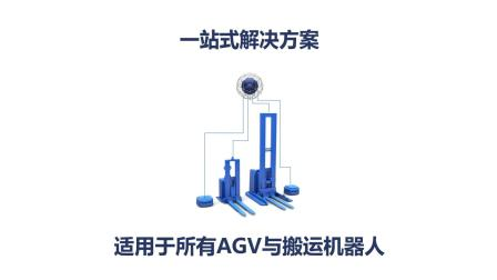 科尔摩根AGV一站式解决方案