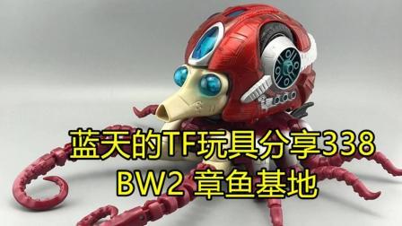 蓝天的TF玩具分享338—变形金刚BW2超能勇士2水肺和章鱼基地