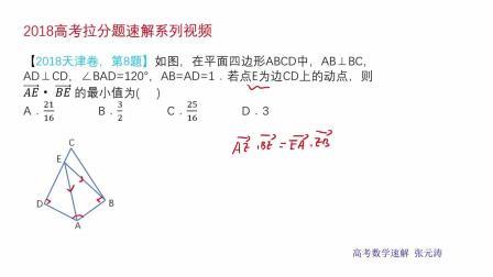 5秒秒杀——2018天津卷高考数学卷向量选择压轴题
