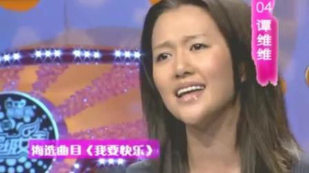 重温《超级女声》海选: 谭维维演唱《我要快乐》, 评委听了鼓掌!