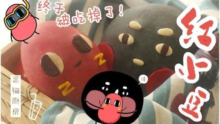 【黑猫厨房】红小豆终于完成了它的梦想! 红小豆&李建勋面包~拉丝麻薯珍珠豆沙馅