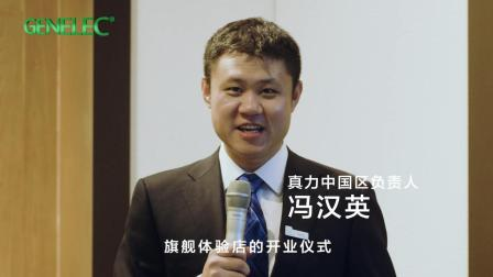 GENELEC 真力首家官方体验店正式亮相国贸