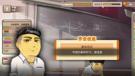 【四新】中国式家长#4 抽奖才是真谛