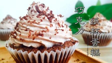 巧克力纸杯蛋糕 做法简单, 却有着香醇浓郁的味道