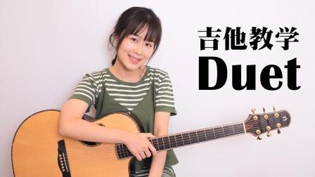 Duet 吉他弹唱教学 Nancy教程 南音吉他小屋