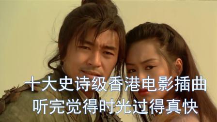 只有中国人能听懂的十大香港电影插曲, 一不小心戳中了泪点