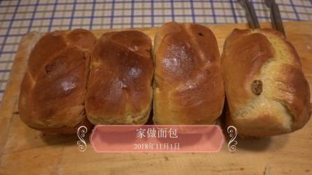 《学做面包》