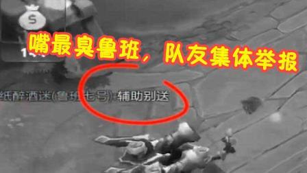 王者荣耀: 牛头牺牲自己保鲁班, 鲁班说了这4个字队友集体举报他