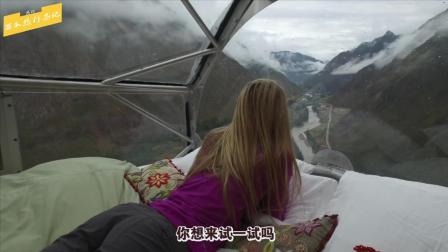 世界上最危险的酒店, 开在悬崖峭壁上, 玩的刺激住的是心跳!