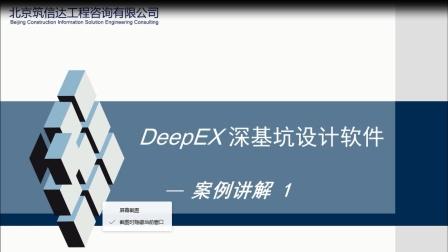 DeepEX排桩锚杆支护基坑