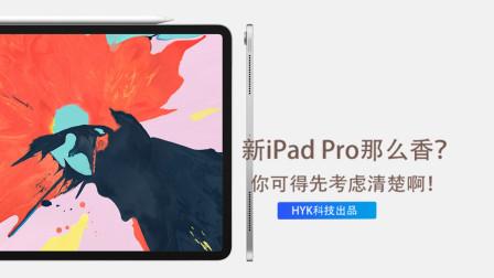 新 iPad Pro 那么香?你可得先考虑清楚啊