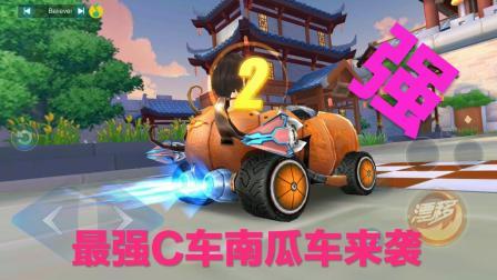 QQ飞车手游: 最强C车来袭, 一个甩尾就能满一个氮气, 所有赛车最强
