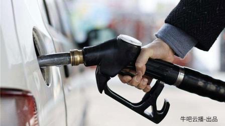 牛吧报道 油价迎年内最大降幅加满一箱将省十三点五元