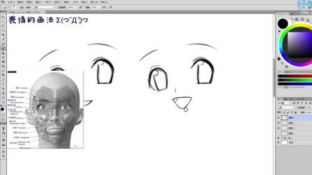 动漫绘画学习 ps插画人物表情之笑脸的绘画教程