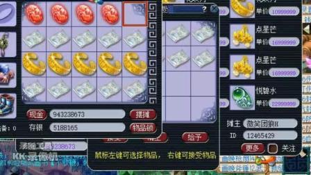 梦幻西游: 十亿资源, 老板果断逆袭?