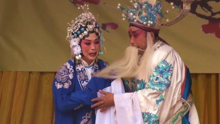 曲剧《潘阁舍妻》 南阳市长宏曲剧团演唱