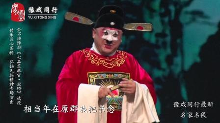 豫剧名家金不换最新演唱《七品芝麻官》锣鼓喧天齐把道喊选段