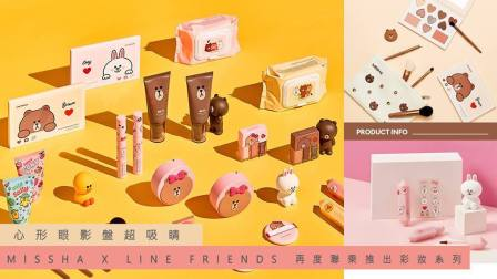 MISSHA X LINE FRIENDS 彩妝系列 心形眼影盤超吸睛