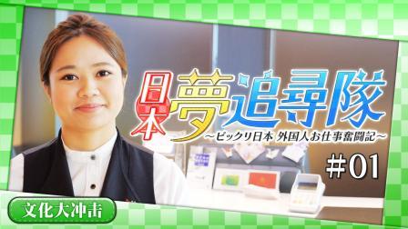 日本梦追寻队~Vol.01 大阪万豪都酒店~【惊奇日本】