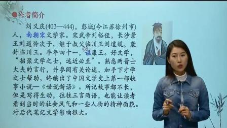 初中语文学习: 文言文《世说新语》解读, 阅读翻译有诀窍, 轻松学