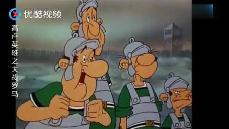 高卢英雄: 士兵说自己被很多人偷袭了, 国王问几个, 回答: 两个