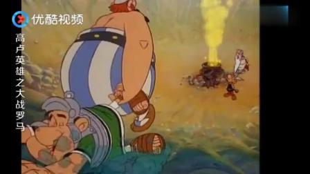 高卢英雄: 罗马人被高卢人抓住了, 还以为自己要被煮了, 趴地下哭