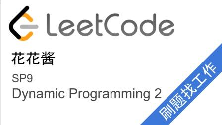 花花酱 LeetCode DP2 - 刷题找工作 SP9
