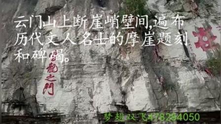 青州云门山石刻大观