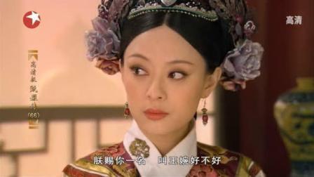 皇上有意纳玉娆为妃, 被甄嬛看穿三言两语让皇上无话可说