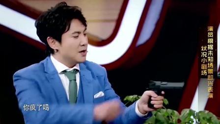 萨瓦迪卡! 沈腾飙泰语上演爆笑枪战戏