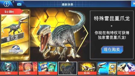 肉肉 侏罗纪世界恐龙游戏1290重爪龙新朋友!