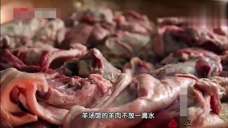 这家羊肉汤好喝, 就在于炖肉的时候, 不放一滴水