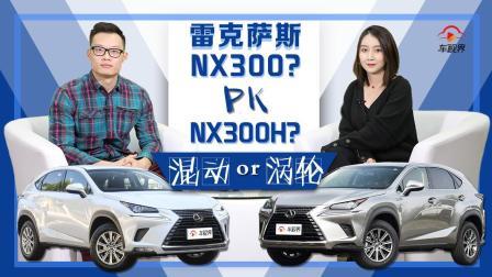 混动PK涡轮, 雷克萨斯NX300与NX300h选哪个?