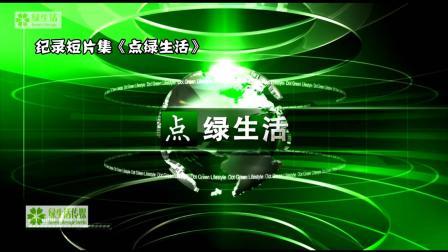 绿色生活系列纪录短片集《点绿生活》第一回: 大河天上来