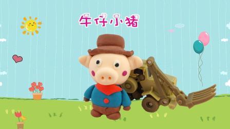 益起玩奇趣屋手工乐园 超轻粘土创意DIY酷酷的牛仔小猪