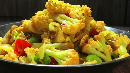 干锅花菜就要这样吃, 试试这种做法, 美味又营养, 方法超简单